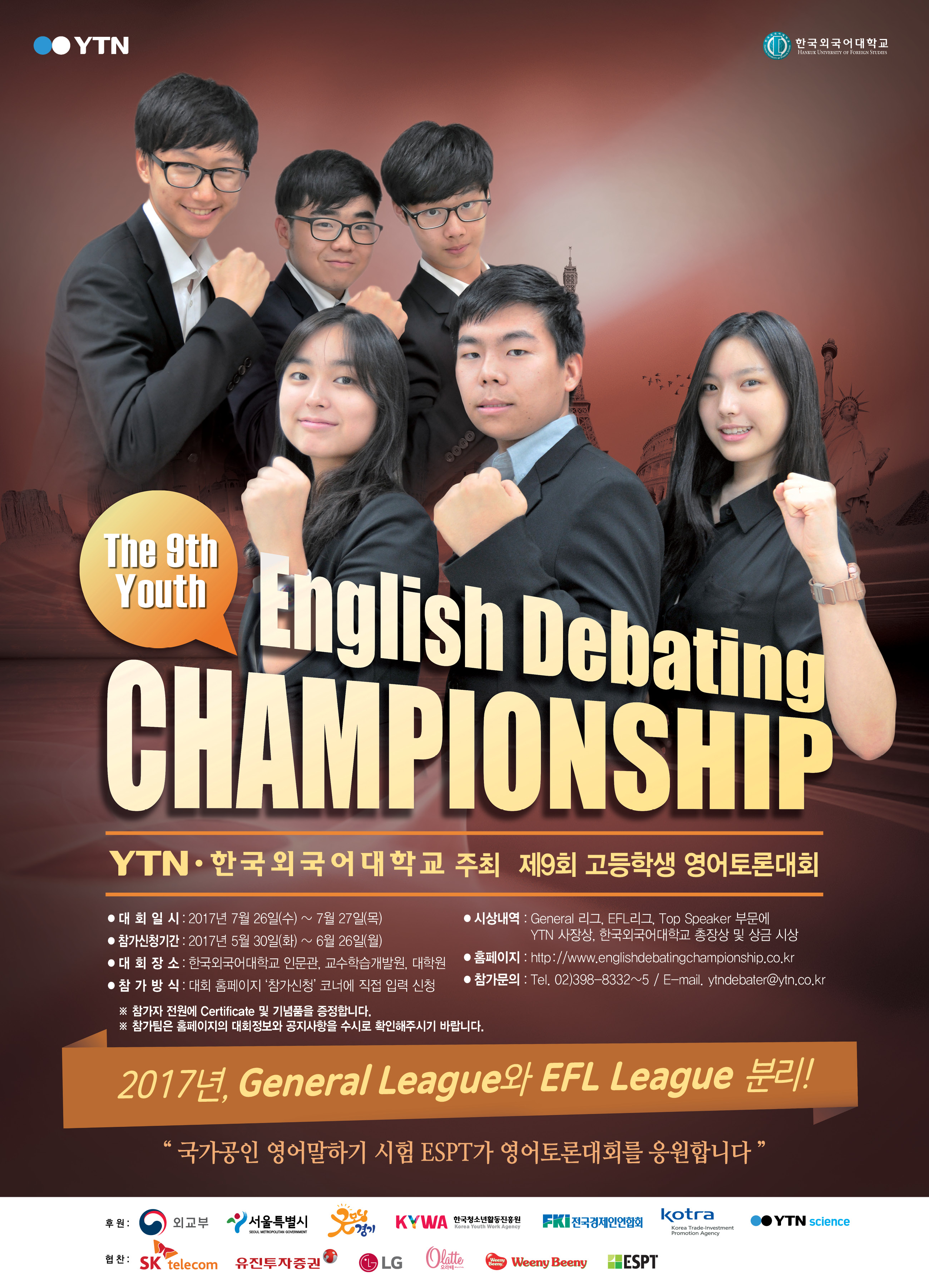 The 9th Youth English Debating Championship 2017
